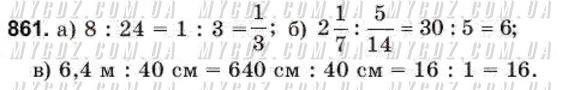 ГДЗ номер 861 до підручника з математики Янченко, Кравчук 6 клас