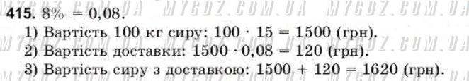 ГДЗ номер 415 до підручника з математики Янченко, Кравчук 6 клас