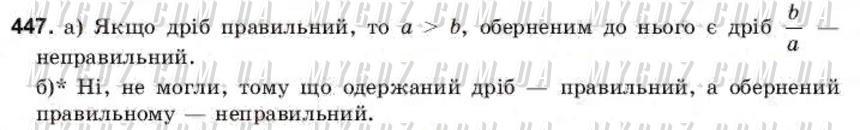 ГДЗ номер 447 до підручника з математики Янченко, Кравчук 6 клас