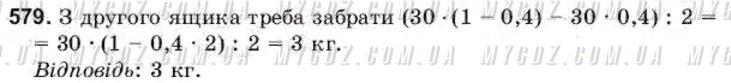 ГДЗ номер 579 до підручника з математики Янченко, Кравчук 6 клас