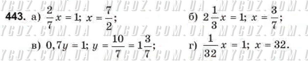 ГДЗ номер 443 до підручника з математики Янченко, Кравчук 6 клас