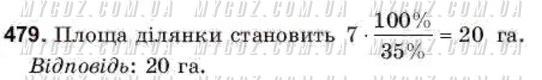 ГДЗ номер 479 до підручника з математики Янченко, Кравчук 6 клас