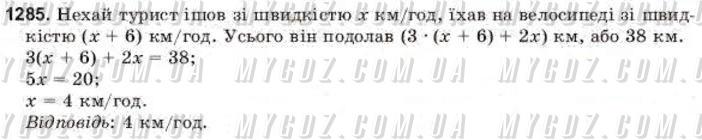 ГДЗ номер 1285 до підручника з математики Янченко, Кравчук 6 клас
