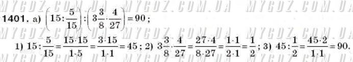 ГДЗ номер 1401 до підручника з математики Бевз, Бевз 6 клас