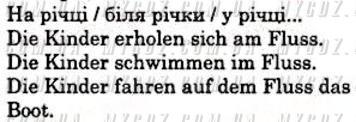 ГДЗ номер 4 до підручника з німецької мови Сотникова, Білоусова 6 клас