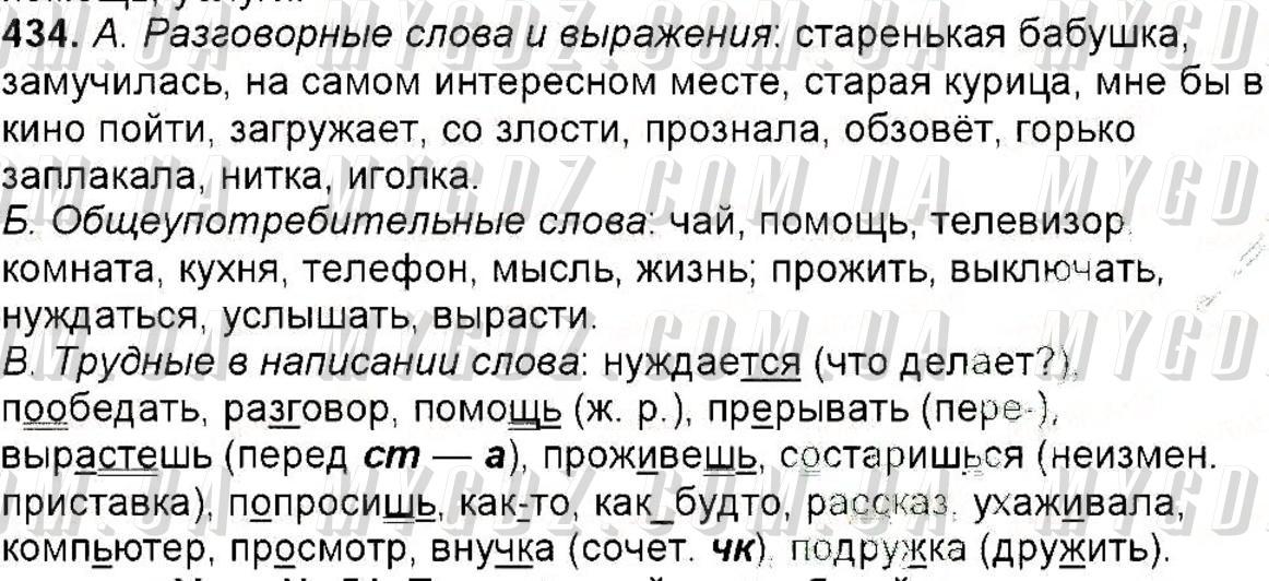 ГДЗ номер 434 до підручника з російської мови Полякова, Самонова 6 клас