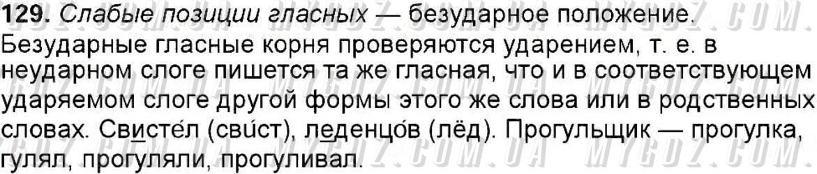 ГДЗ номер 129 до підручника з російської мови Полякова, Самонова 6 клас