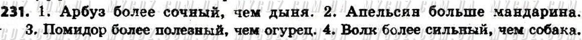 ГДЗ номер 231 до підручника з російської мови Рудяков, Фролова 6 клас