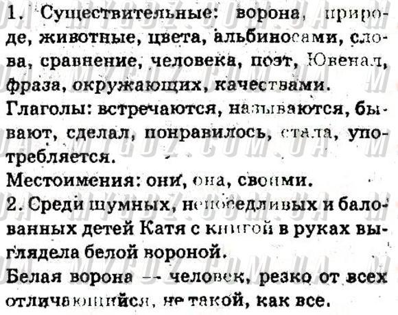 ГДЗ номер 74 до підручника з російської мови Быкова, Давидюк 6 клас