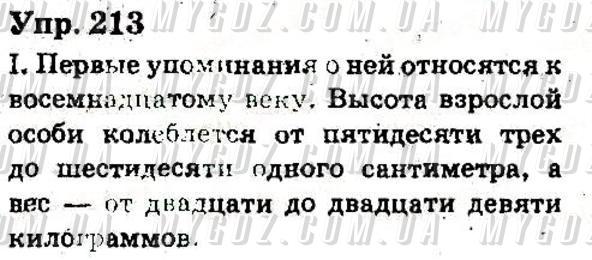 ГДЗ номер 213 до підручника з російської мови Быкова, Давидюк 6 клас