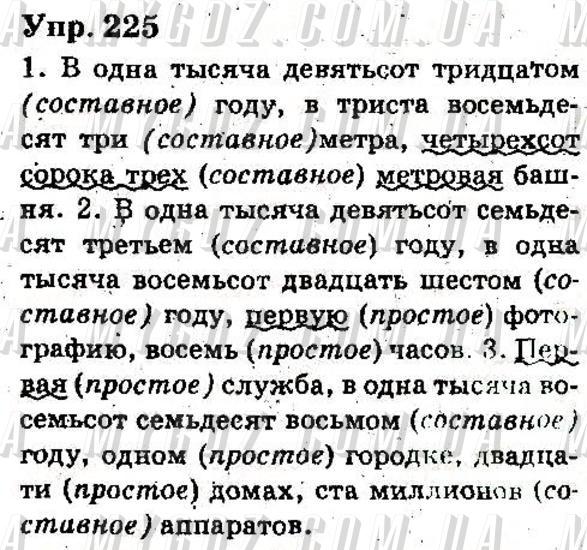 ГДЗ номер 225 до підручника з російської мови Быкова, Давидюк 6 клас