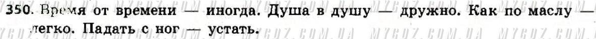 ГДЗ номер 350 до підручника з російської мови Корсаков, Сакович 6 клас