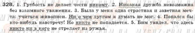 ГДЗ номер 328 до підручника з російської мови Михайловская 6 клас