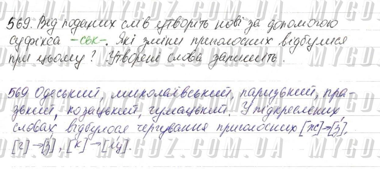 ГДЗ номер 569 до підручника з української мови Заболотний, Заболотний 6 клас