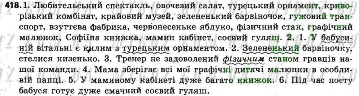 ГДЗ номер 418 до підручника з української мови Єрмоленко, Сичова 6 клас