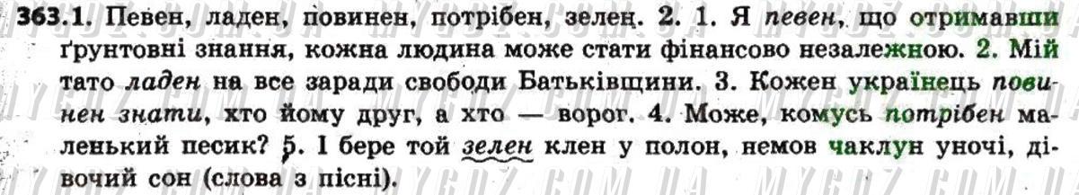 ГДЗ номер 363 до підручника з української мови Єрмоленко, Сичова 6 клас