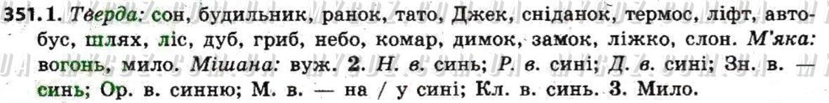 ГДЗ номер 351 до підручника з української мови Єрмоленко, Сичова 6 клас