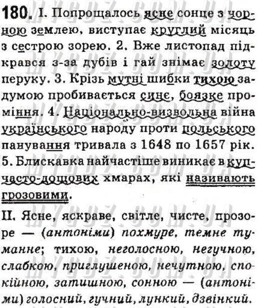 ГДЗ номер 180 до підручника з української мови Заболотний, Заболотний 6 клас