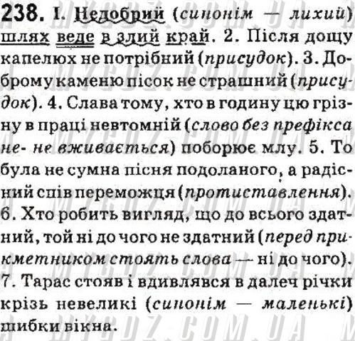ГДЗ номер 238 до підручника з української мови Заболотний, Заболотний 6 клас