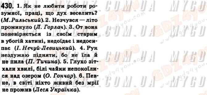 ГДЗ номер 430 до підручника з української мови Ворон, Солопенко 6 клас