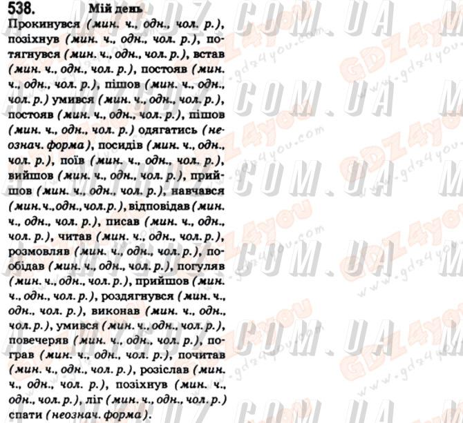ГДЗ номер 538 до підручника з української мови Бондаренко, Ярмолюк 6 клас