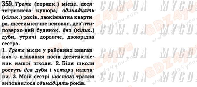 ГДЗ номер 359 до підручника з української мови Бондаренко, Ярмолюк 6 клас