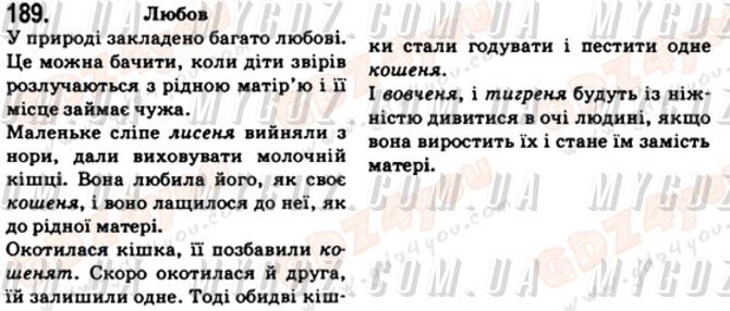 ГДЗ номер 189 до підручника з української мови Бондаренко, Ярмолюк 6 клас