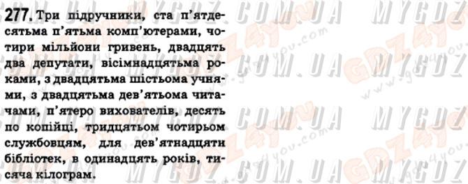 ГДЗ номер 277 до підручника з української мови Горошкіна, Нікітіна 6 клас