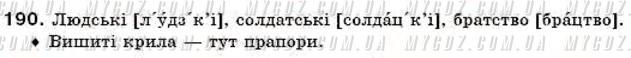 ГДЗ номер 190 до підручника з української мови Глазова, Кузнецов 6 клас