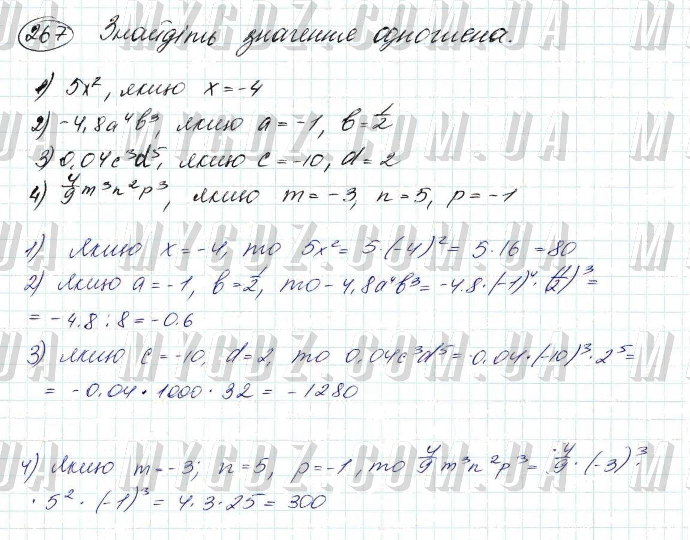 ГДЗ номер 267 до підручника з алгебри Мерзляк, Полонський 7 клас