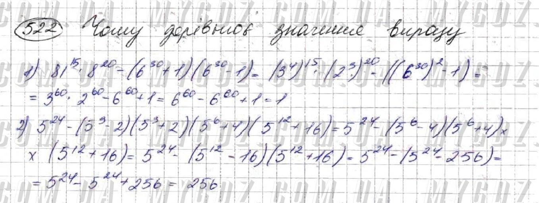 ГДЗ номер 522 до підручника з алгебри Мерзляк, Полонський 7 клас