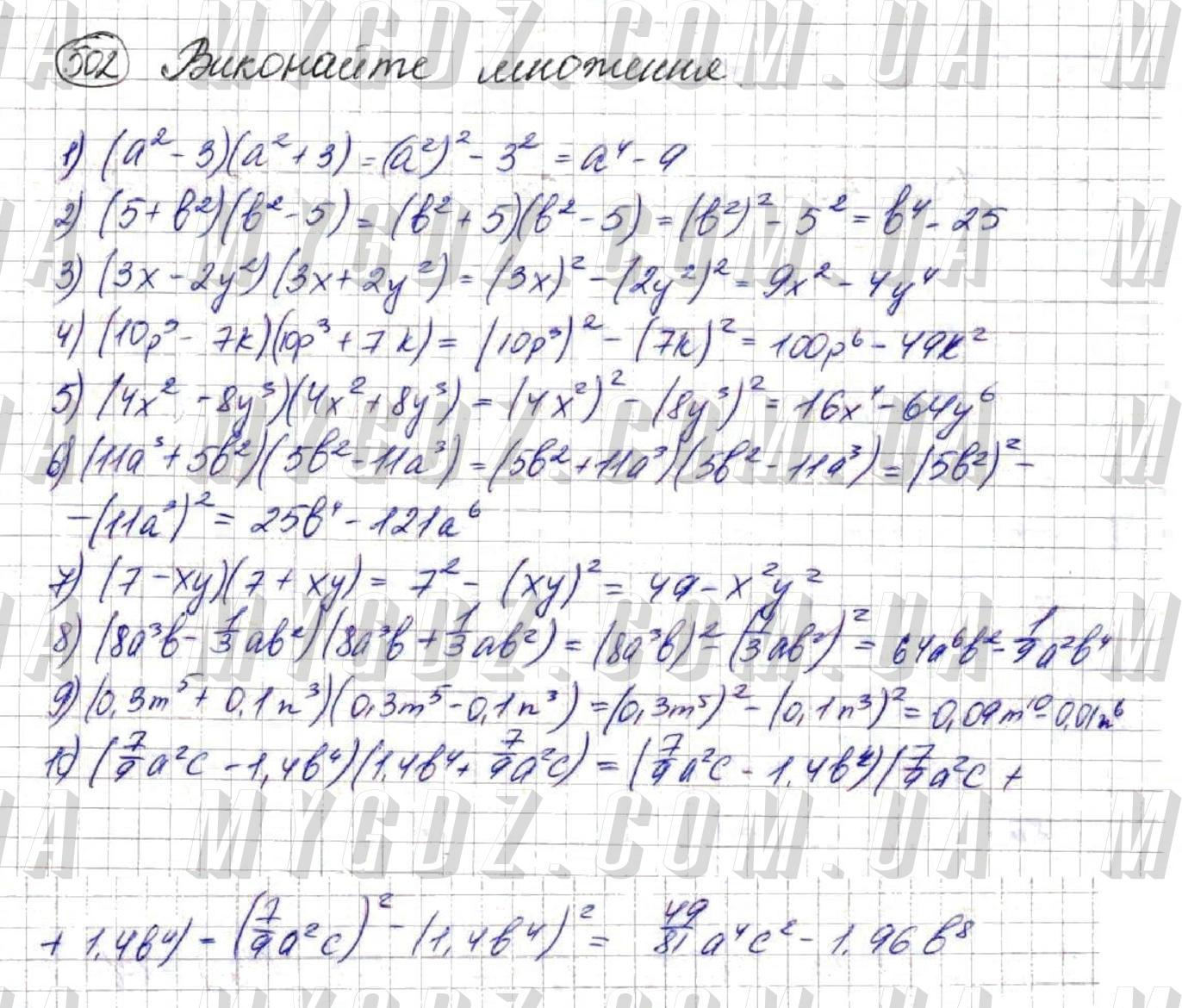 ГДЗ номер 502 до підручника з алгебри Мерзляк, Полонський 7 клас
