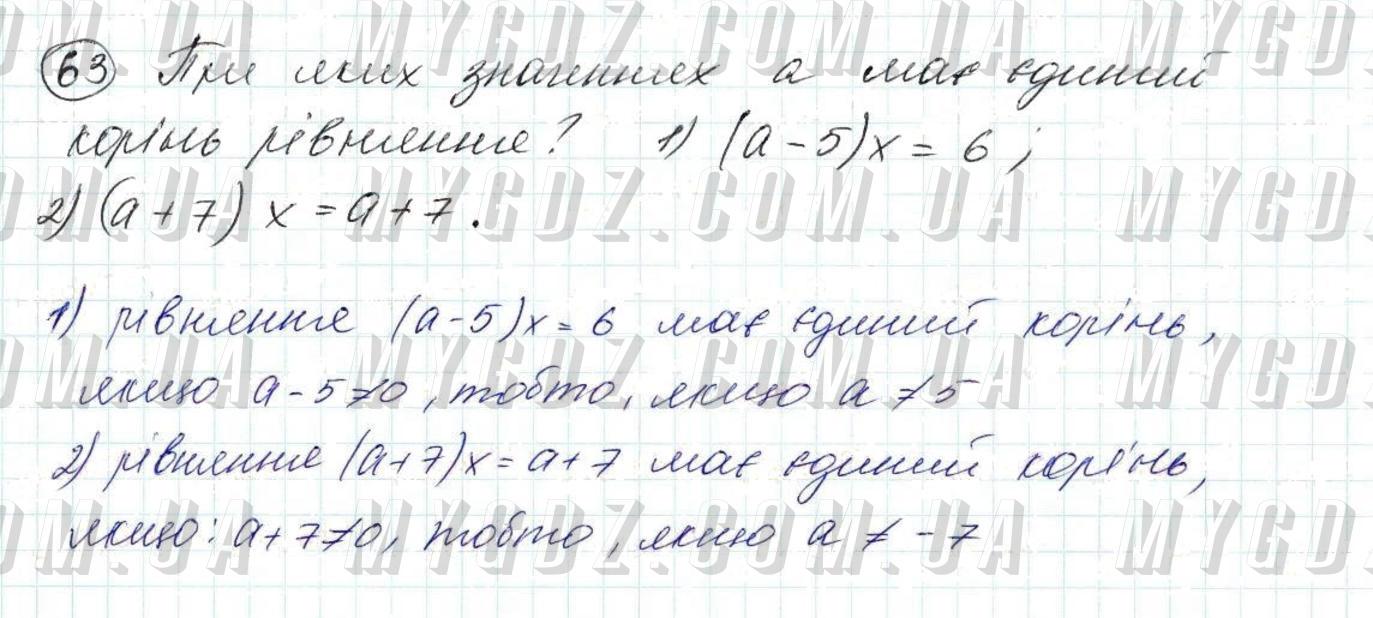 ГДЗ номер 63 до підручника з алгебри Мерзляк, Полонський 7 клас