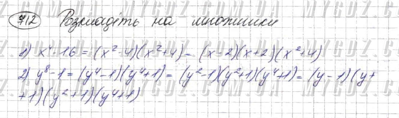 ГДЗ номер 712 до підручника з алгебри Мерзляк, Полонський 7 клас