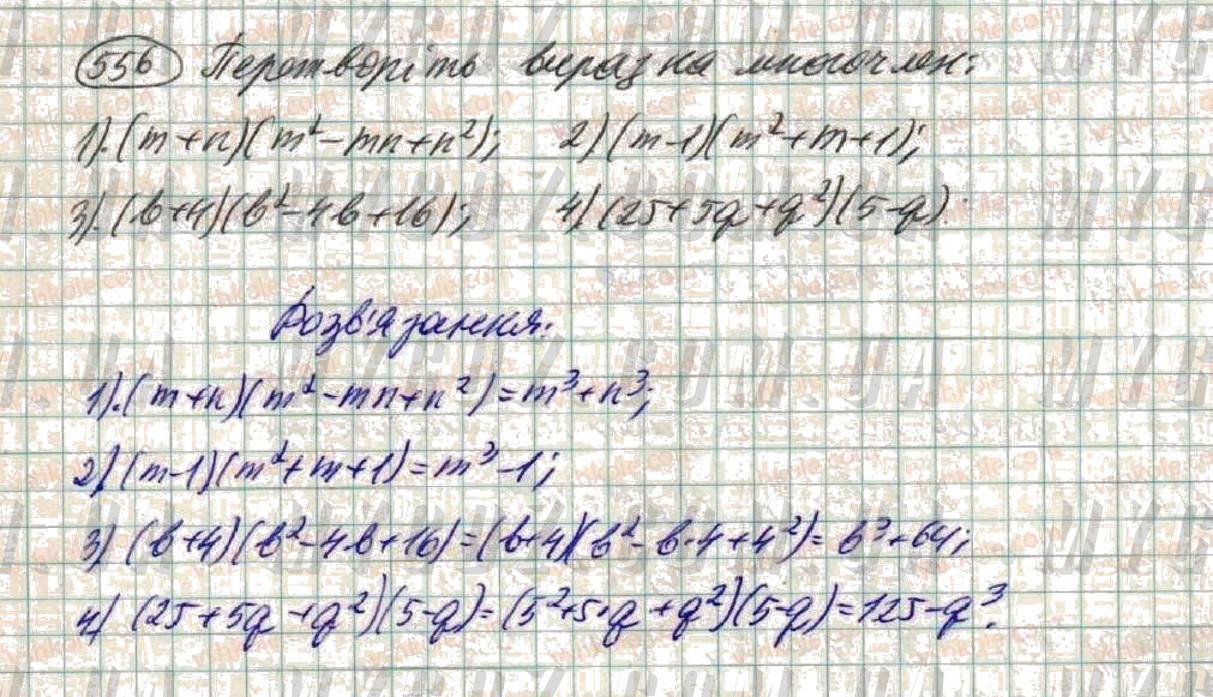 ГДЗ номер 556 до підручника з алгебри Істер 7 клас