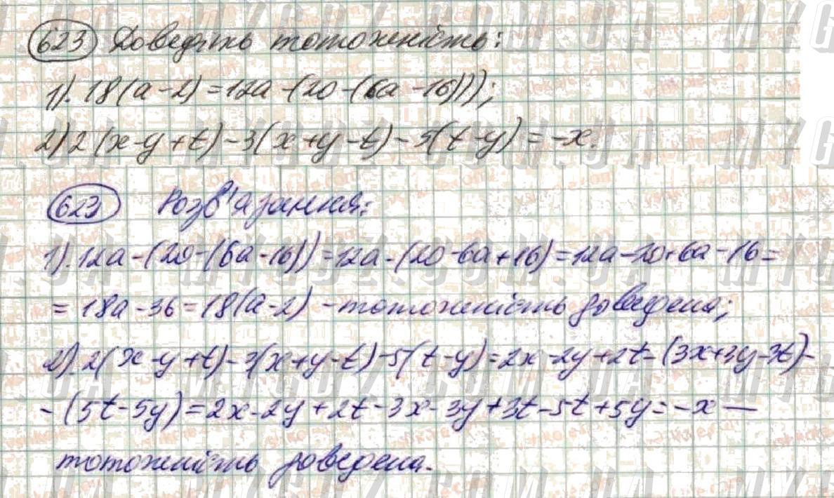 ГДЗ номер 623 до підручника з алгебри Істер 7 клас