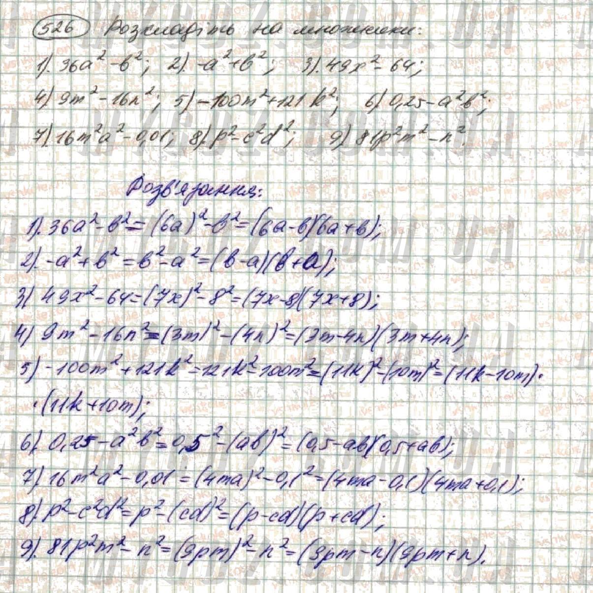 ГДЗ номер 526 до підручника з алгебри Істер 7 клас