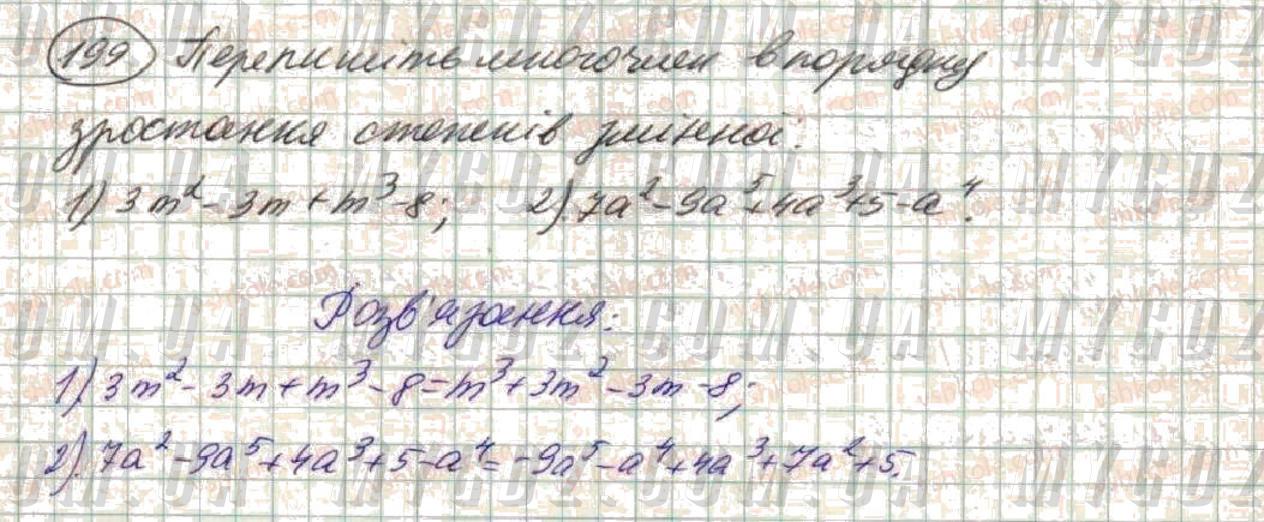 ГДЗ номер 199 до підручника з алгебри Істер 7 клас