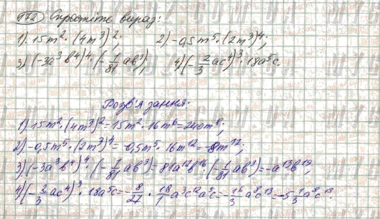 ГДЗ номер 172 до підручника з алгебри Істер 7 клас