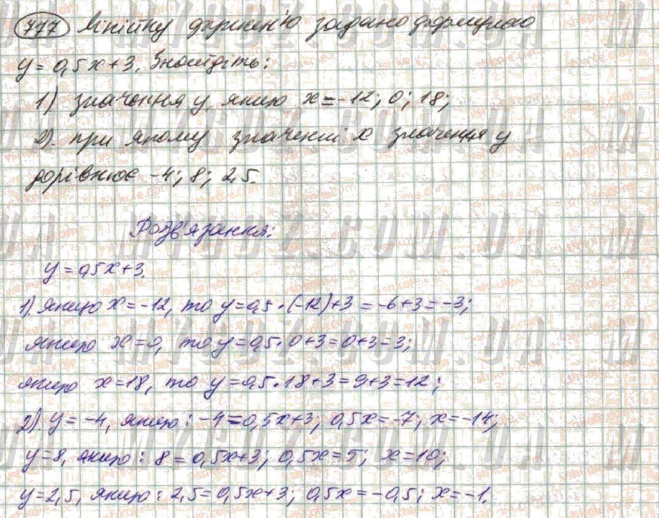ГДЗ номер 777 до підручника з алгебри Істер 7 клас