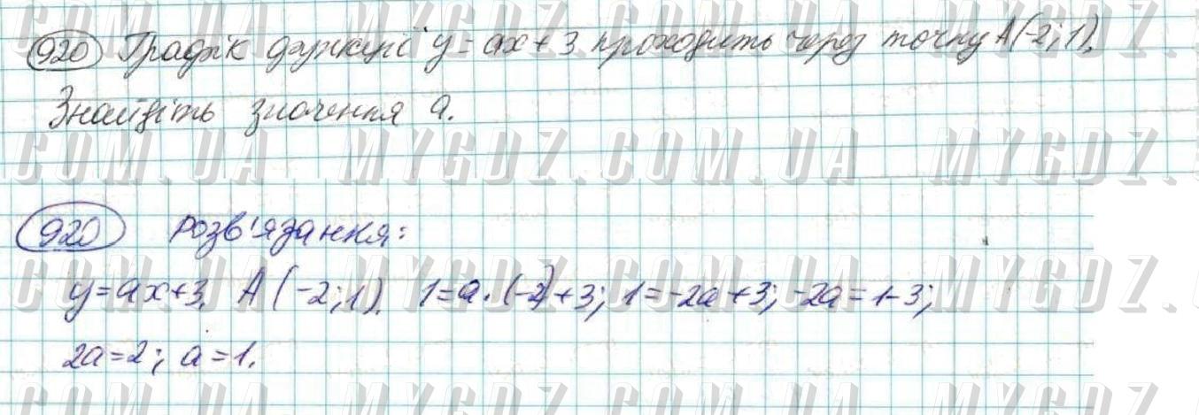 ГДЗ номер 920 до підручника з алгебри Тарасенкова, Богатирьова 7 клас