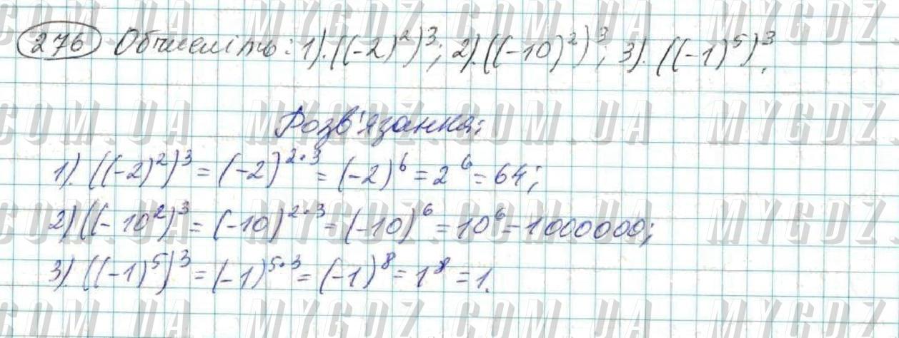 ГДЗ номер 276 до підручника з алгебри Тарасенкова, Богатирьова 7 клас