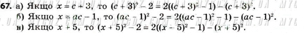 ГДЗ номер 67 до підручника з алгебри Бевз, Бевз 7 клас
