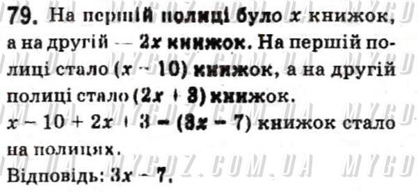 ГДЗ номер 79 до підручника з алгебри Кравчук, Підручна 7 клас