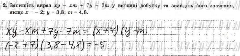 ГДЗ номер 2 до зошита для самостійних та тематичних контрольних робіт з алгебри Істер 7 клас