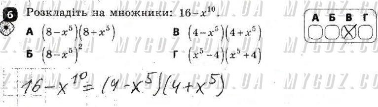 ГДЗ номер 6 до зошита для контролю навчальних досягень учнів з алгебри Корнієнко, Фіготіна 7 клас