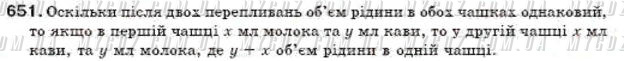 ГДЗ номер 651 до підручника з алгебри Кравчук, Підручна 7 клас