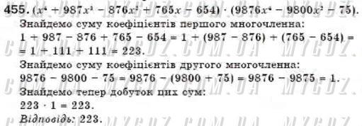 ГДЗ номер 455 до підручника з алгебри Кравчук, Підручна 7 клас