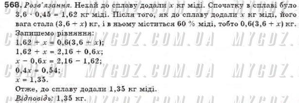 ГДЗ номер 568 до підручника з алгебри Кравчук, Підручна 7 клас
