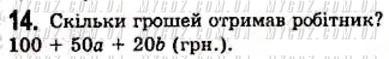 ГДЗ номер 14 до підручника з алгебри Мерзляк, Полонський 7 клас